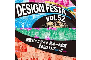 デザインフェスタVol.52に出店いたします!