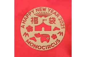 モノサーカス福袋キャンペーン開催します!