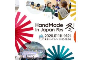 ハンドメイドインジャパンフェス冬2020に出展します