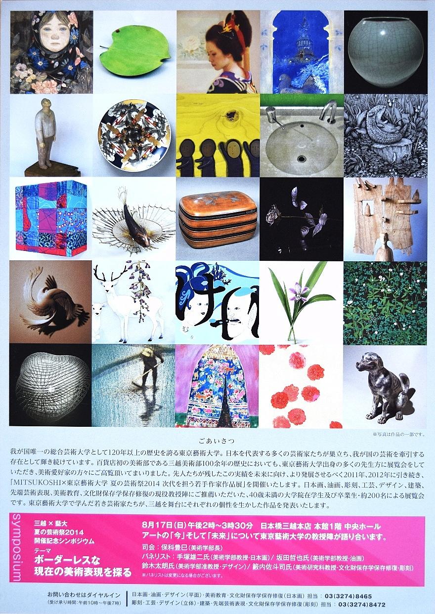 夏の芸術祭2014