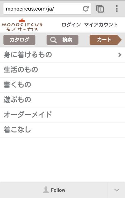 モバイルサイトトップページ